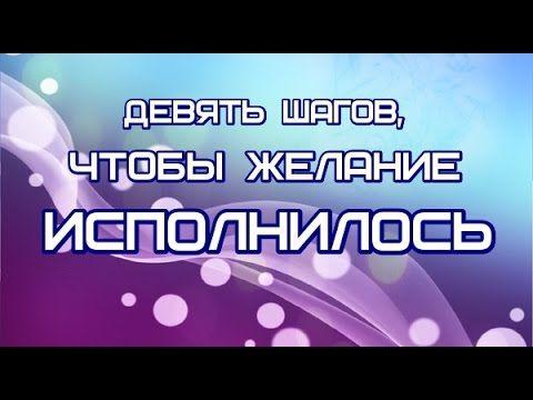 ДЕВЯТЬ ШАГОВ, ЧТОБЫ ЖЕЛАНИЕ ИСПОЛНИЛОСЬ - YouTube