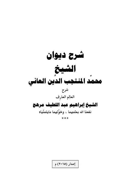 شرح ديوان المنتجب العاني للشيخ إبراهيم عبد اللطيف مرهج