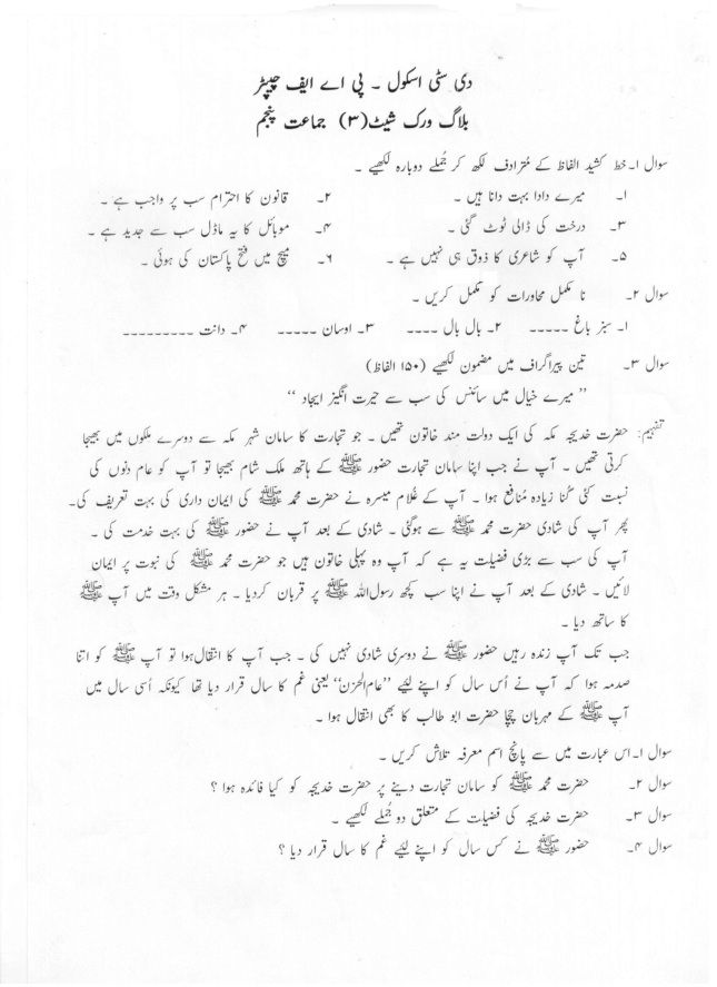 urdu tafheem worksheets for grade 4 401897 worksheets library opinion writing 2nd grade. Black Bedroom Furniture Sets. Home Design Ideas