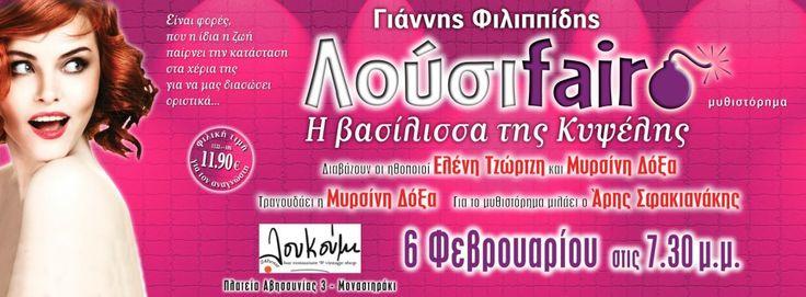 #συναυλία #gig #concert #live #loukoumi  #loukoumibar #music #athensmusic #monastiraki #bar #monastiraki #plateia_avyssinias #avyssinias #loucifair #λουσιfair