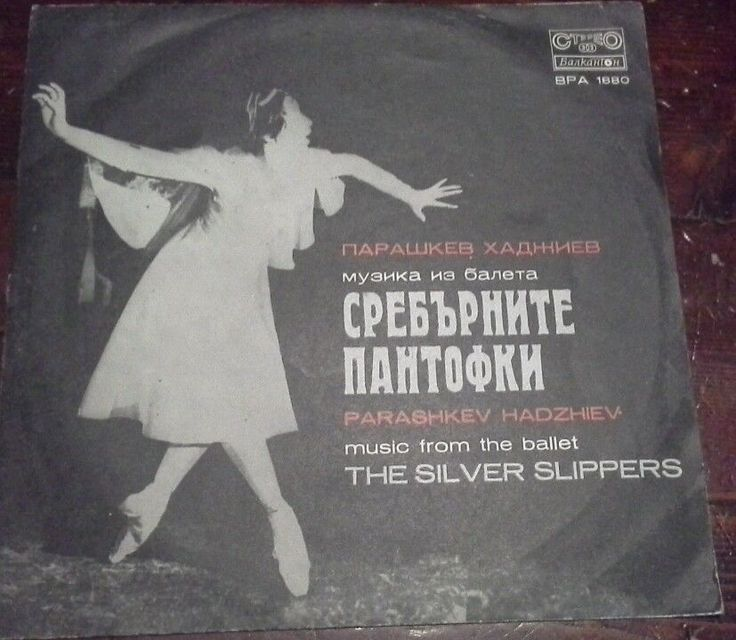 "Musik form the ballet ""The Silver Slippers"" VTG STEREO 33 LP VINYL Records '71"