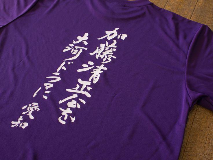加藤清正を大河ドラマに愛知様Tシャツ