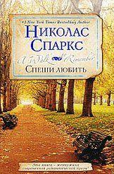 Давно хотела прочитать это произведение, потому что много раз смотрела ее экранизацию!Книга очень понравилась, читается очень легко.Всем рекомендую и книгу и фильм!