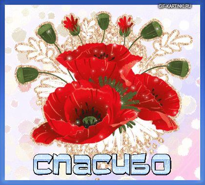 Спасибо с цветами