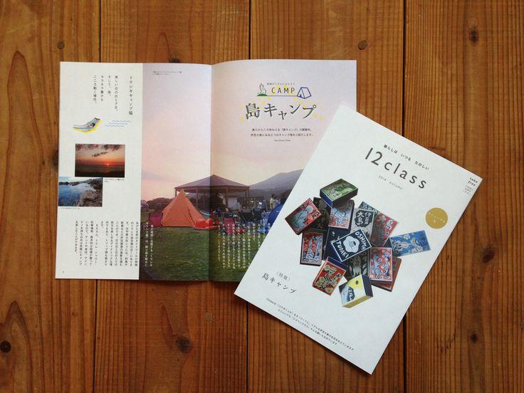 【島Books】島の暮らしを伝える伊豆大島のフリーペーパー『12class』がリニューアル 離島経済新聞