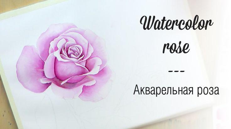 Акварельная роза (фрагмент работы) | Watercolor rose (fragment)