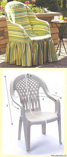 Шьем чехол для пластмассового стула. Отличная идея!.
