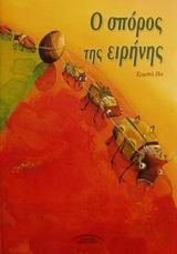 Παραμυθητής: Βιβλία Παιδικής και Νεανικής Λογοτεχνίας με θέμα την ειρήνη και τον πόλεμο