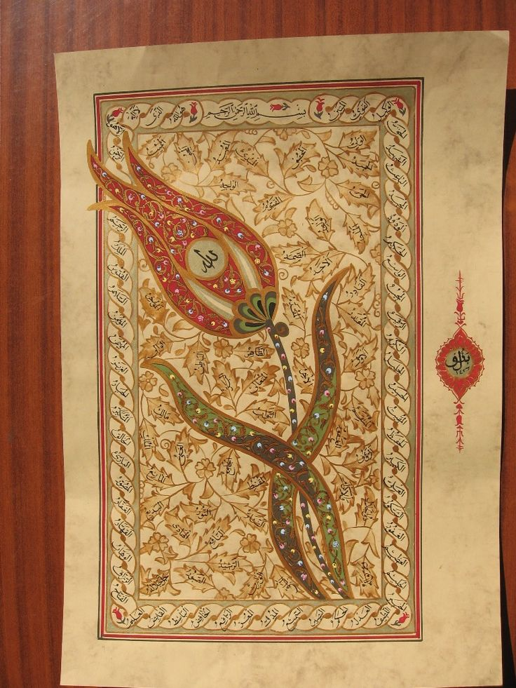Modern Turkish illuminated calligraphy