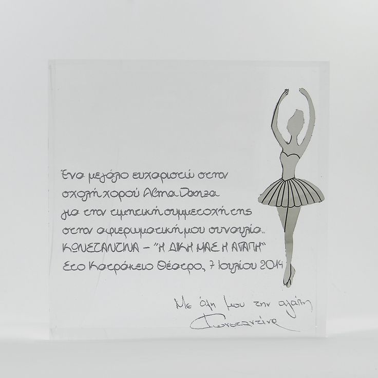"We created an acrylic plaque with a silver-plated ballerina and a handwritten dedication! The remarkable singer Konstantina offered them as gifts to the artists and friends who celebrated with her and accompanied her on stage at her concert, titled ""Our Own Love"" at the Katrakeio Theater, on the 7th of July 2014. Dimensions of the plaque (plexiglass): 11 cm x 11 cm x 3 cm"