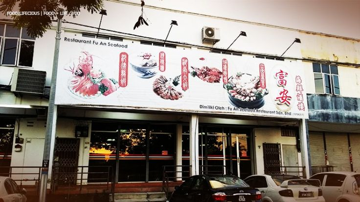 Fu An Seafood: Authentic Chinese Seafood in Nibong Tebal   富安海鲜 [REVIEW]