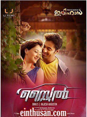 Style Malayalam Movie Online - Unni Mukundan, Tovino Thomas, Priyanka Kandwal and Balu Varghese. Directed by Binu S. Music by Jassie Gift. 2015 [U/A] ENGLISH SUBTITLE