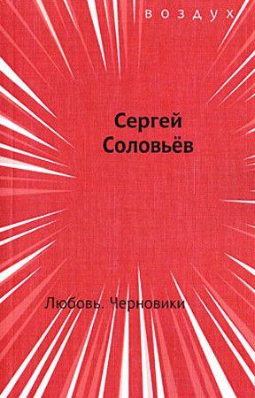 Соловьёв_Любовь. Черновики2.jpg