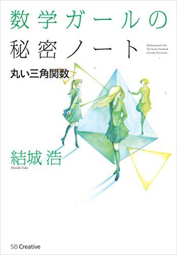 [結城 浩]の数学ガールの秘密ノート/丸い三角関数