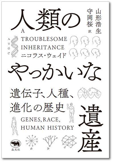 ニコラス・ウェイド - 人類のやっかいな遺産 - 寄藤文平・新垣裕子(文平銀座)