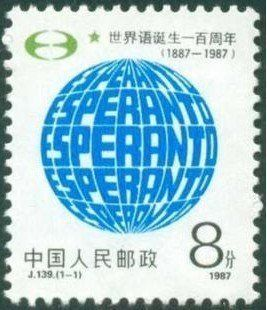 China Stamps - 1987, J139 , Scott 2103 Centenary of Birth of Esperanto, MNH, F-VF by Great Wall Bookstore, Las Vegas. $0.51