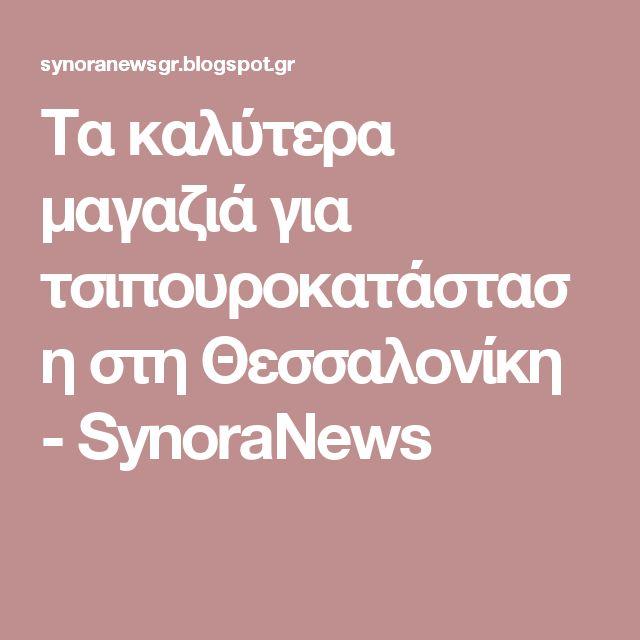 Τα καλύτερα μαγαζιά για τσιπουροκατάσταση στη Θεσσαλονίκη - SynoraNews