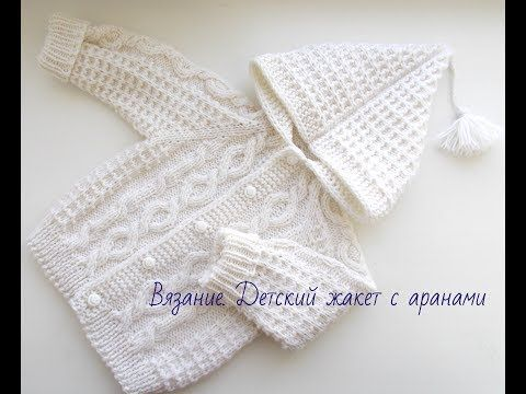 Вязание.Жакет для малыша.Knitted baby jacket - YouTube