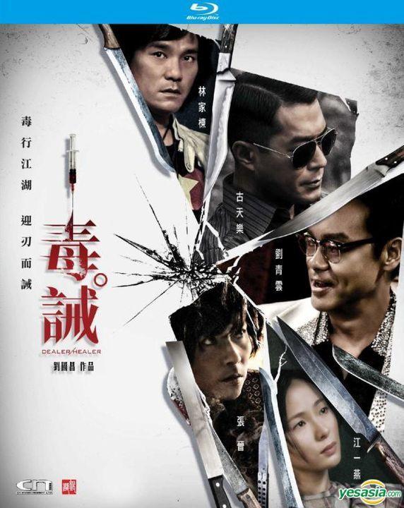 Dealer  Healer 2017 Blu-Ray Hong Kong Version Sean -4854