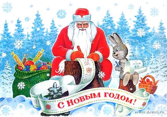 Дед Мороз и зайка пишут поздравление открытка