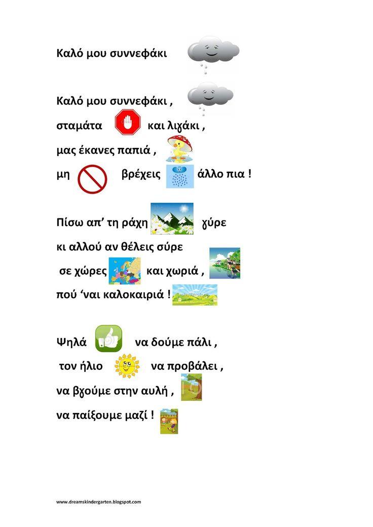 dreamskindergarten Το νηπιαγωγείο που ονειρεύομαι !: Παιδικά τραγούδια για το φθινόπωρο