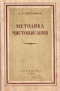 Методика чистописания. Боголюбов Н. Н. — 1955 г.