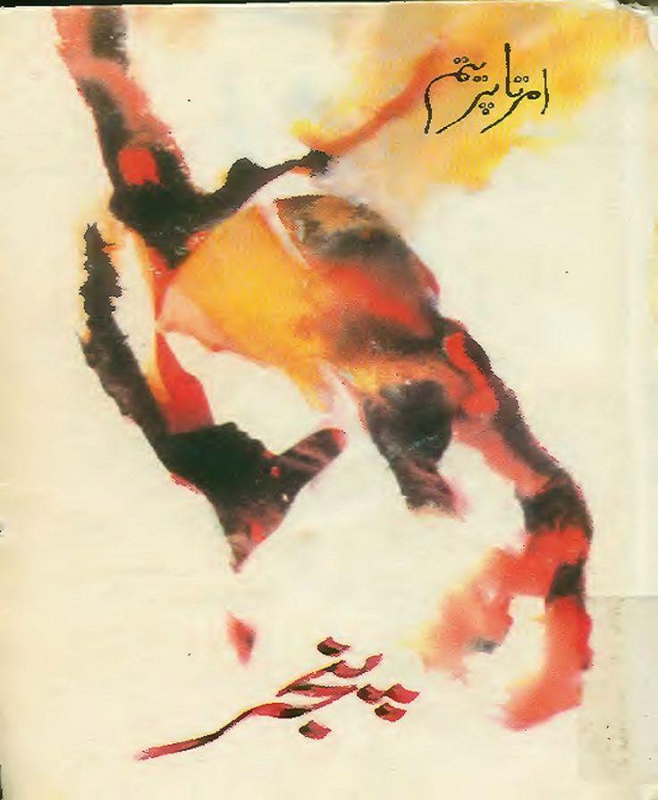 Pinjer by Amrita Pritam Classic Urdu Novel Free Download PDF