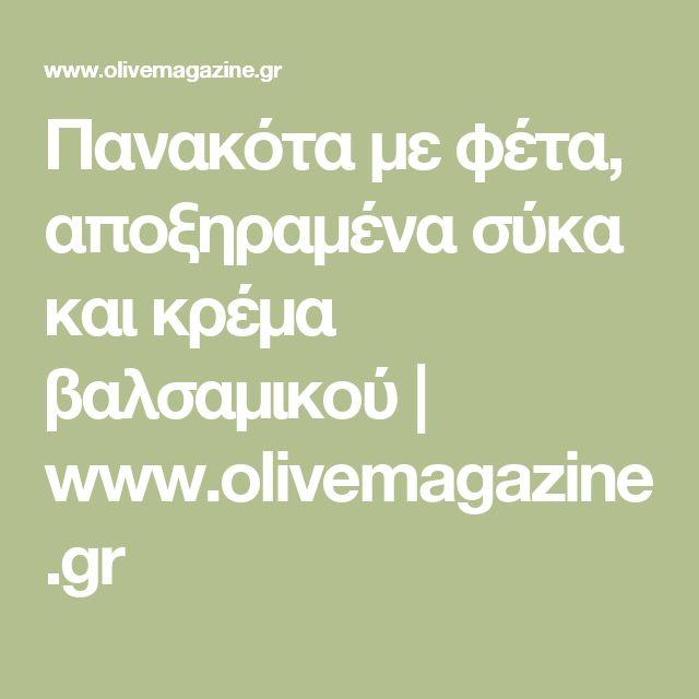 Πανακότα με φέτα, αποξηραμένα σύκα και κρέμα βαλσαμικού | www.olivemagazine.gr