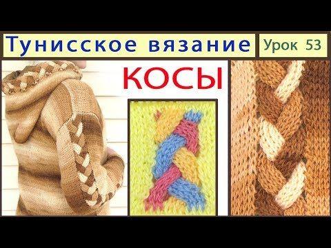 Косы крючком. Тунисское вязание. Урок 53 - YouTube