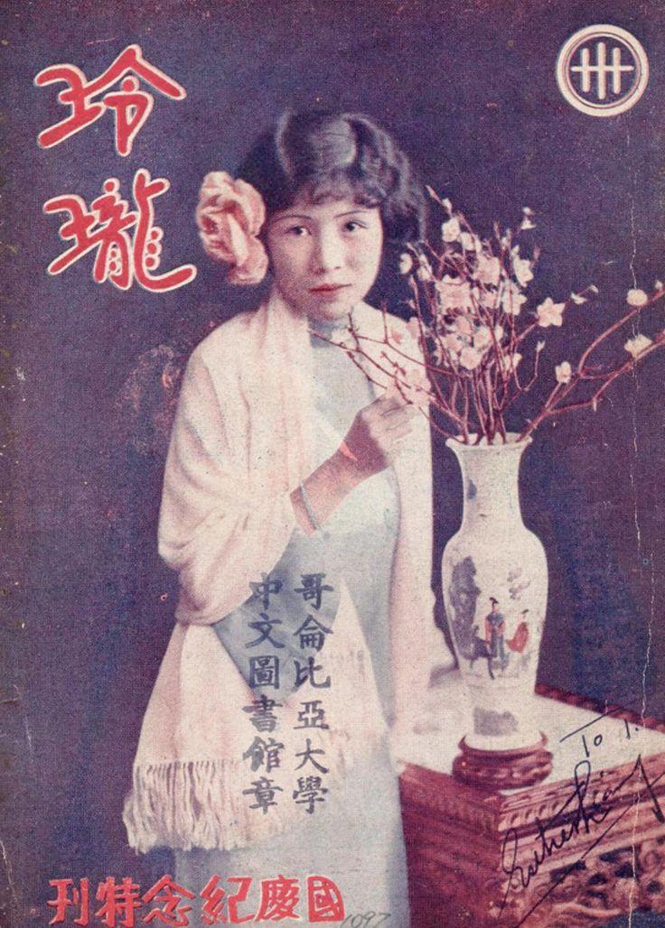 """""""Linglong"""" (Elegancia) - 1931 La revista se publicó en Shanghai entre 1931 y 1937"""