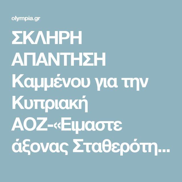 ΣΚΛΗΡΗ ΑΠΑΝΤΗΣΗ Καμμένου για την Κυπριακή ΑΟΖ-«Ειμαστε άξονας Σταθερότητας στην Αν.Μεσογείο με ΗΠΑ-Ισραήλ-Αιγυπτο» (βίντεο) olympia.gr