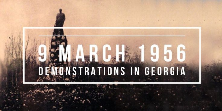 9 March 1956. Soviet troops suppress mass demonstrations in the Georgian SSR that support Khrushchev's de-Stalinization