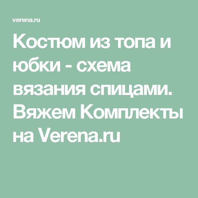 Костюм из топа и юбки - схема вязания спицами. Вяжем Комплекты на Verena.ru