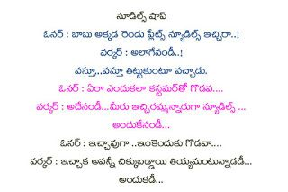 Jokes in Hotel-Funny Telugu Jokes
