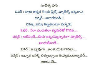 Jokes in Hotel-Funny Telugu Jokes