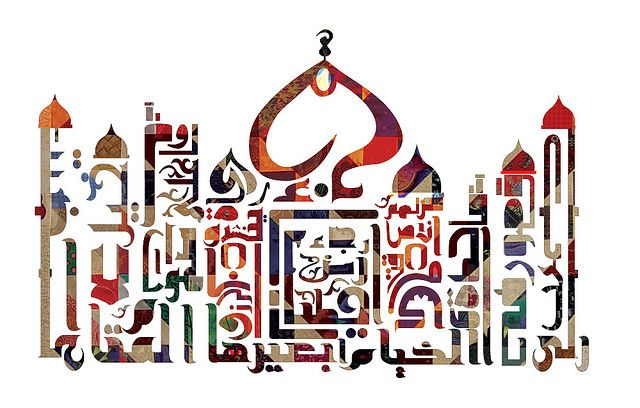 """Arabic typography Castle"" by rola_fakih"