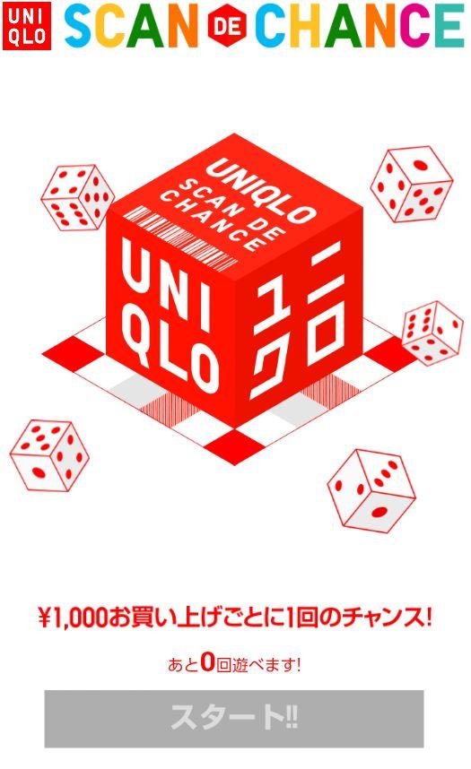 ユニクロクーポン 1000円.png (525×858)