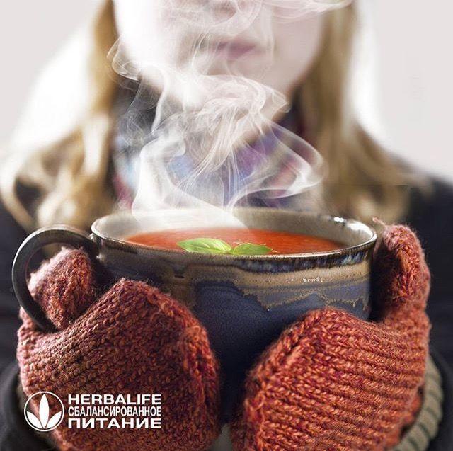 #Замерзли? А мы знаем три идеальных способа #согреться этой зимой! Это спорт, крепкие объятья и #томатный_суп_с_базиликом Herbalife. В каждой порции супа 2 томата и пряный #базилик, а еще #полезный_белок, #клетчатка, #ликопин, #инулин и #минимальное_количество_жиров и калорий. #Сбалансированный_состав помогает #контролировать_вес, а #пикантный_вкус и бархатистая текстура приносят ни с чем не сравнимое #удовольствие. #Попробуйте!