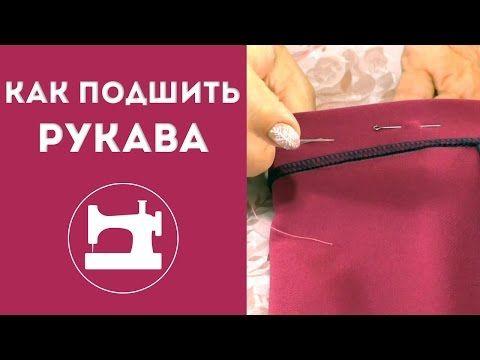 """Дополнительные уроки в клубе """"Ты умеешь шить!"""": http://ucansew.ru Подробные видеокурсы: http://ucansew.ru/shop Сегодня мы с вами сделаем накладной карман. К ..."""