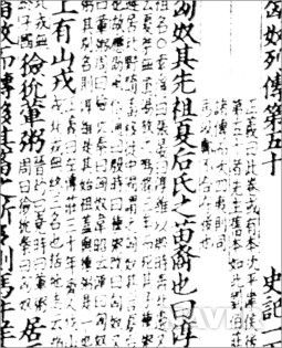 사마천, 중국 역사의 아버지 본문 이미지 1