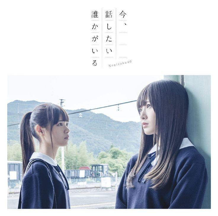 Amazon.co.jp: 乃木坂46 : 今、話したい誰かがいる(Type-A)(DVD付) - 音楽