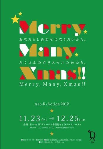 2012年12月 - ARTRICKS(アートリックス)