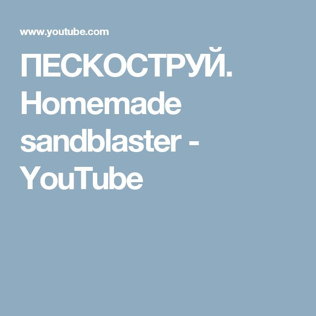 ПЕСКОСТРУЙ. Homemade sandblaster - YouTube
