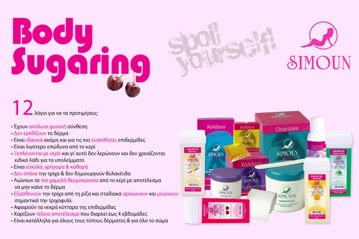Body Sugaring Simoun 12 λόγοι για να τα προτιμήσεις