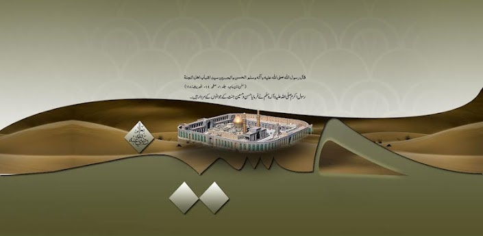 Muharram Wallpapers for Android