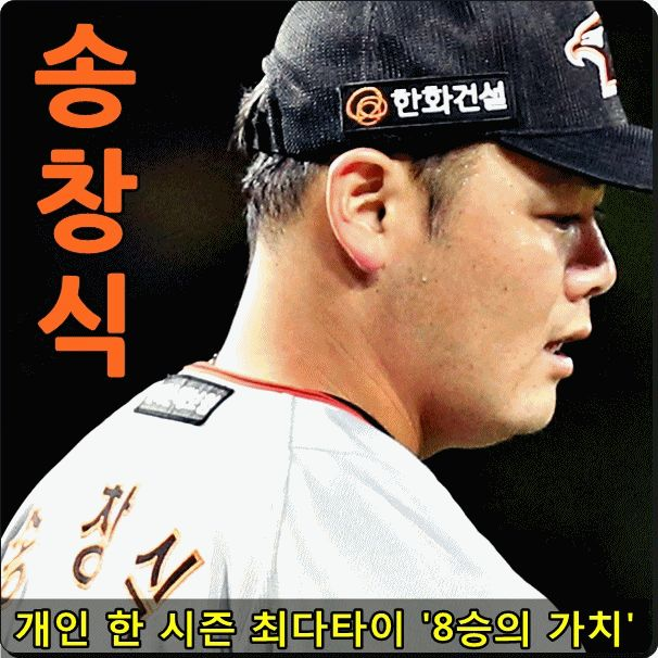 [투혼, 송창식 8승의 가치] http://goo.gl/U89xQZ