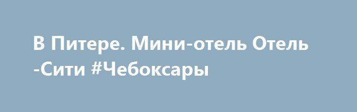 В Питере. Мини-отель Отель-Сити #Чебоксары http://www.mostransregion.ru/d_078/?adv_id=5985 Отель Сити идеально подойдет тем, кто за оптимальную цену хочет комфортно разместиться в центре Санкт-Петербурга. Уютная домашняя атмосфера. К услугам гостей приветливый персонал, стойка ресепшена круглосуточно. Номера различных категорий. Одноместные, двухместные, семейные номера, номер Люкс. Все номера с удобствами. Фен, комплект полотенец, шампунь, гель, мыло, тапочки. Кабельное телевидение и Wi-Fi…