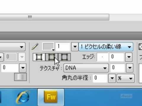 ■Webデザイン Adobe Fireworks使い方 フレームワーク編■動学.tv