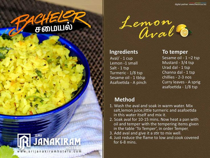 Bachelor Samayal! Lemon Aval / Lemon Poha recipe, an easy breakfast recipe for a quick fix for busy mornings. Not just a tasty dish but healthy too. Lets check its simple recipe.  #Bachelor #Samyal #Lemon #aval #poha #morning #breakfast #Srijanakiram