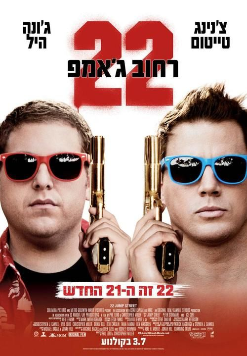 Watch->> 22 Jump Street 2014 Full - Movie Online